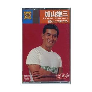 加山雄三 2 / (カセット) CC-4002-ON|pigeon-cd