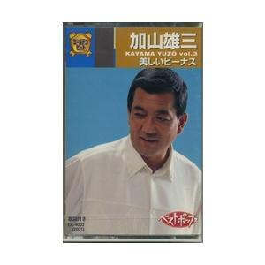 加山雄三 3 / (カセット) CC-4003-ON|pigeon-cd