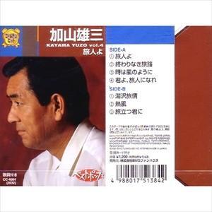 加山雄三 4 / (カセット) CC-4004-ON|pigeon-cd