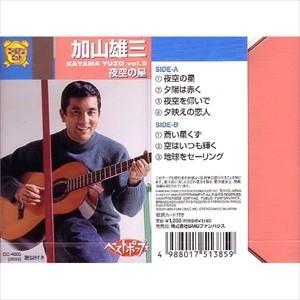 加山雄三 5 / (カセット) CC-4005-ON|pigeon-cd
