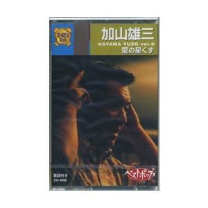 加山雄三 6 / (カセット) CC-4006-ON|pigeon-cd