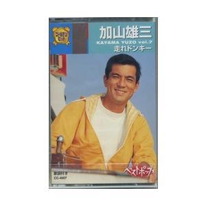 加山雄三 7 / (カセット) CC-4007-ON|pigeon-cd