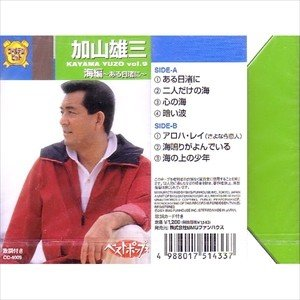 加山雄三 9 / (カセット) CC-4009-ON|pigeon-cd