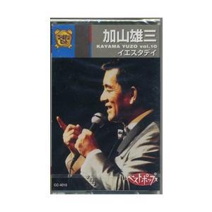 加山雄三 10 / (カセット) CC-4010-ON|pigeon-cd