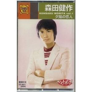 森田健作 / (カセット) CC-4011-ON|pigeon-cd