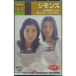 シモンズ / (カセット) CC-4012-ON|pigeon-cd