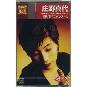 庄野真代 / (カセット) CC-4013-ON|pigeon-cd
