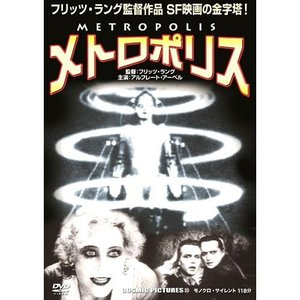 メトロポリス/Metropolis (DVD) CCP-315|pigeon-cd
