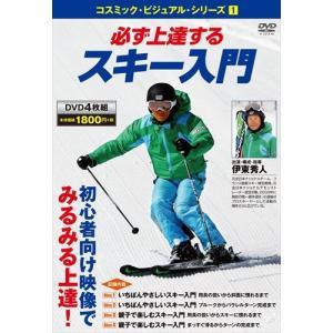 必ず上達する スキー入門 DVD4枚組 / (DVD) CCP-8001-8004-CM
