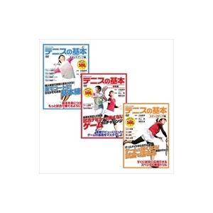 テニス の基本 DVD3枚組セット / (3DVD) CCP-8011-12-13-CM|pigeon-cd