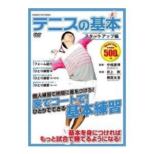 テニス の基本 スタートアップ編 / (1DVD) CCP-8011-CM|pigeon-cd