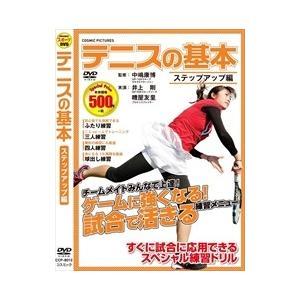 テニス の基本 ステップアップ編 / (1DVD) CCP-8012-CM|pigeon-cd