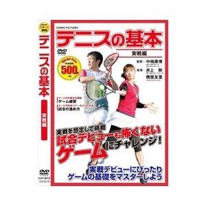 テニス の基本 実践編 / (1DVD) CCP-8013-CM|pigeon-cd
