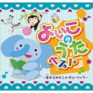 よいこのうた ベスト 崖の上のポニョ チューリップ 童謡 / (CD)CJP-502-ON pigeon-cd