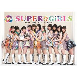 2019/03/07発売予定! SUPER☆GiRLS スーパーガール 2019.4-2020.3 スクールカレンダー 卓上 2019年カレンダー 19CL-SG-01|pigeon-cd