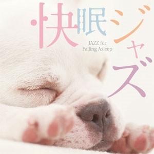 快眠 ジャズ Jazz for Falling Asleep/オムニバス (CD) CMSB-20004|pigeon-cd