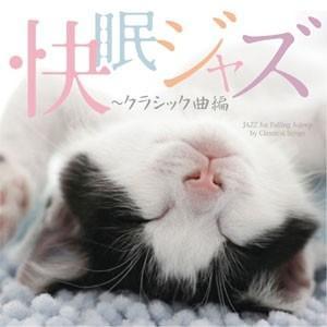 快眠 ジャズ 〜クラシック曲編 Jazz for Falling Asleep by Classical Songs /オムニバス (CD) CMSB-20005|pigeon-cd