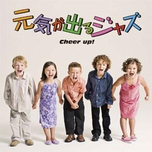 元気が出るジャズ Cheer UP!/オムニバス (CD) CMSB-20006|pigeon-cd