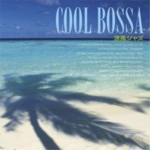 クール・ボッサ〜涼風ジャズ/オムニバス (CD) CMSB-20007|pigeon-cd