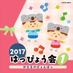 (おまけ付)2017 はっぴょう会 (1) かえるのぴょんぱっ / キッズ (CD) COCE-40041-SK