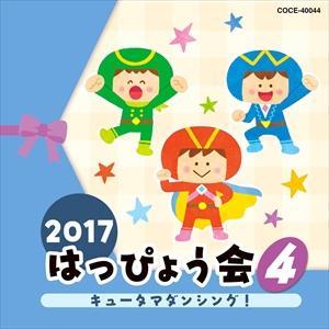 (おまけ付)2017 はっぴょう会 (4) キュータマダンシング! / キッズ (CD) COCE-40044-SK