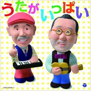 (おまけ付)中川ひろたか・新沢としひこ うたがいっぱい / (キッズ) (2CD) COCE-40046-SK