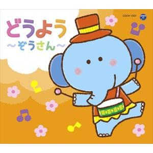(おまけ付)コロムビアキッズパック どうよう〜ぞうさん〜 / (キッズ) (CD) COCH-1001-SK