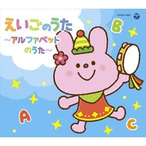 (おまけ付)コロムビアキッズパック えいごのうた〜アルファベットのうた〜 / (キッズ) (CD) COCH-1003-SK