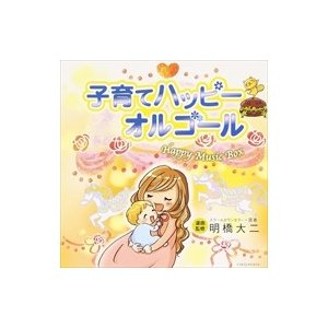 (おまけ付)子育てハッピーミュージック〜オルゴール / V.A. (2CD) COCQ-85285-SK|pigeon-cd