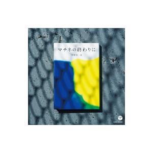 (おまけ付)マチネの終わりに / 福田進一 (CD) COCQ-85302-SK