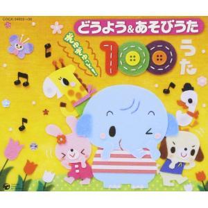 (おまけ付)どうよう&あそびうた ぎゅぎゅっと 100うた / (4枚組CD) COCX-34603-SK pigeon-cd