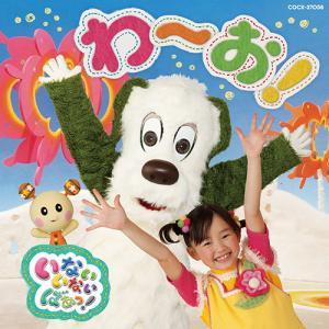 (おまけ付)NHKいないいないばあっ わ〜お  / (CD)COCX-37058-SK|pigeon-cd