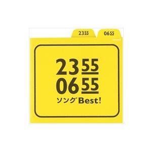 (おまけ付)2355/0655 ソングBest  / オムニバス (CD)COCX-38178-SK