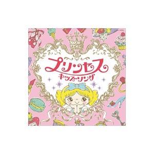 (おまけ付)コロムビアキッズ プリンセスキッズソング /(CD) COCX-39252-SK|pigeon-cd