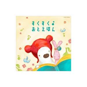 (おまけ付)コロムビアキッズ BABIES すくすく♪おとえほん / V.A. (CD)COCX-39391-SK pigeon-cd