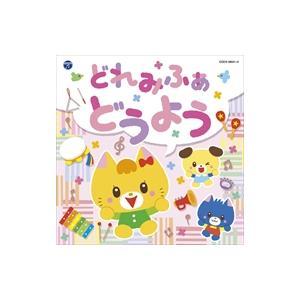 (おまけ付) コロムビアキッズ どれみふぁ どうよう / (2CD) COCX-39551-SK pigeon-cd
