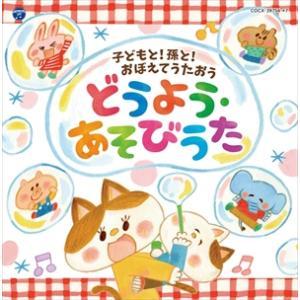 (おまけ付)コロムビアキッズ 子どもと!孫と!おぼえてうたおう どうよう・あそびうた / オムニバス (2CD) COCX-39756-SK pigeon-cd