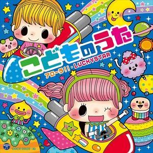 (おまけ付)コロムビアキッズ こどものうた~アローラ!!・LUCKYSTAR~ / オムニバス (2CD) COCX-39939-SK