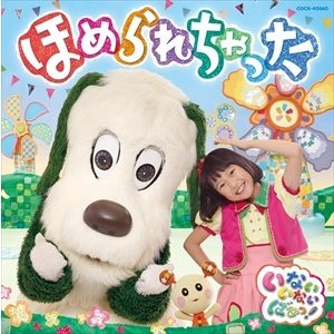 (おまけ付)NHK いないいないばあっ! ほめられちゃった / (キッズ) (CD) COCX-40260-SK|pigeon-cd