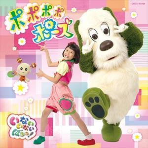 (おまけ付)2019.02.06発売 NHK いないいないばあっ! ポポポポポーズ / キッズ (CD) COCX40729-SK|pigeon-cd