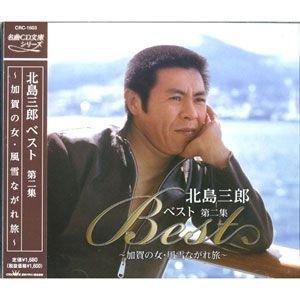 北島三郎 ベスト 第2集 〜加賀の女・風雪ながれ旅〜/名曲CD文庫シリーズ (CD) CRC-1603|pigeon-cd