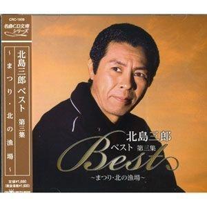 北島三郎 ベスト 第3集 〜まつり・北の漁場〜/名曲CD文庫シリーズ (CD) CRC-1609|pigeon-cd