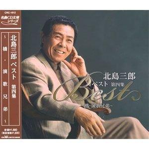 北島三郎 ベスト 第4集〜橋・演歌兄弟〜/名曲CD文庫シリーズ (CD) CRC-1612|pigeon-cd
