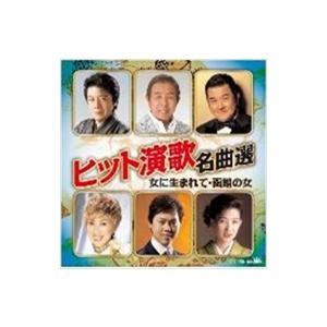 ヒット演歌名曲選 女に生まれて・函館の女 / (CD)CRC-1792-ON|pigeon-cd