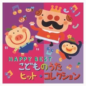 こどものうた ヒット・コレクション HAPPY BEST  (CD) CRC-1867-HPM