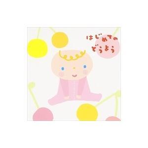 (おまけ付)はじめてのどうよう / (CD)CRCD-2475-SK pigeon-cd