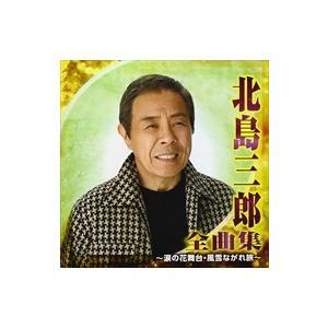 (おまけ付)北島三郎全曲集〜涙の花舞台・風雪ながれ旅〜 / 北島三郎 (CD)CRCN-41199-SK|pigeon-cd