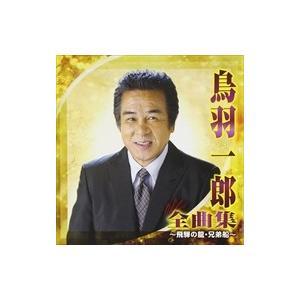 (おまけ付)鳥羽一郎 全曲集 〜飛騨の龍・兄弟船〜/ 鳥羽一郎 (CD)CRCN-41200-SK|pigeon-cd