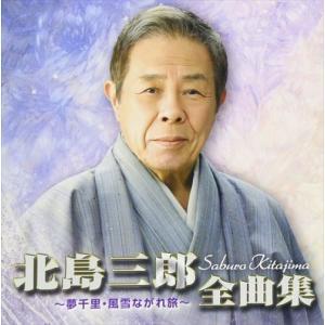 (おまけ付)北島三郎全曲集 〜夢千里・風雪ながれ旅〜 / 北島三郎 (CD) CRCN-41251-SK|pigeon-cd