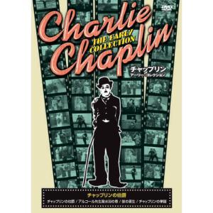 チャップリン アーリー・コレクション 〜チャップリンの伯爵〜 (DVD) CRN-005